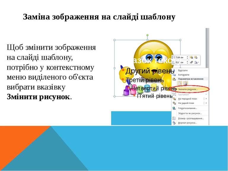 Щоб змінити зображення на слайді шаблону, потрібно у контекстному меню виділе...