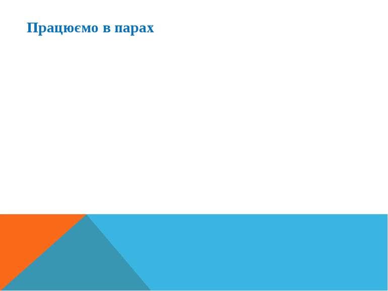 Працюємо в парах Кравчук Г.Т., http://sayt-portfolio.at.ua
