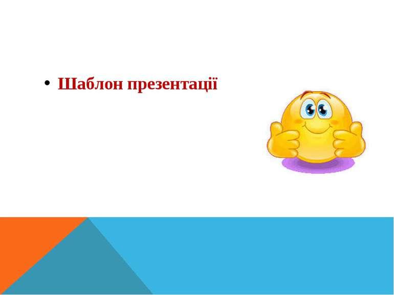 Шаблон презентації Кравчук Г.Т., http://sayt-portfolio.at.ua