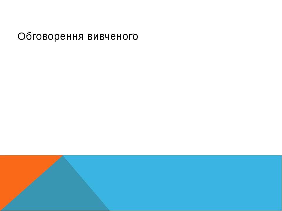 Обговорення вивченого Кравчук Г.Т., http://sayt-portfolio.at.ua