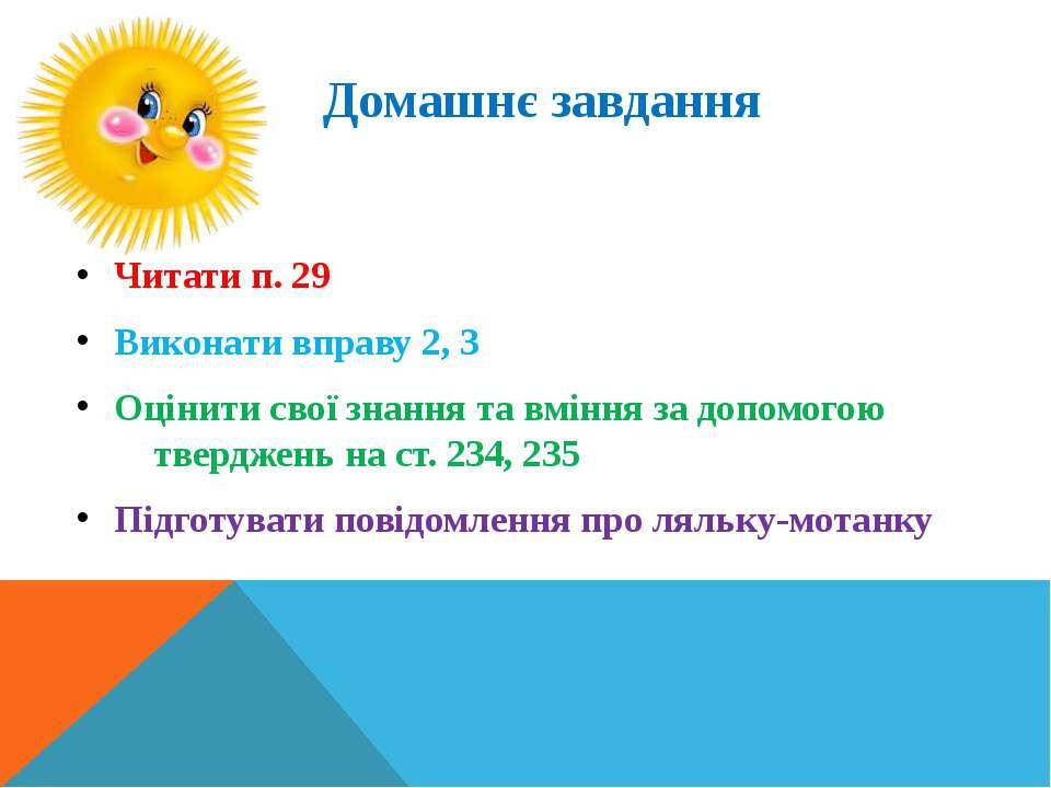 Домашнє завдання Читати п. 29 Виконати вправу 2, 3 Оцінити свої знання та вмі...