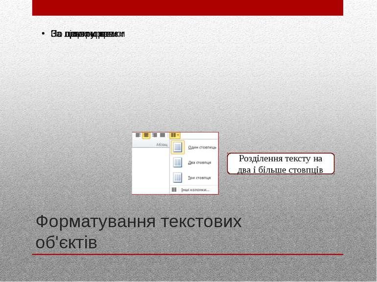 Форматування текстових об'єктів Інформатика 5 клас Розділення тексту на два і...