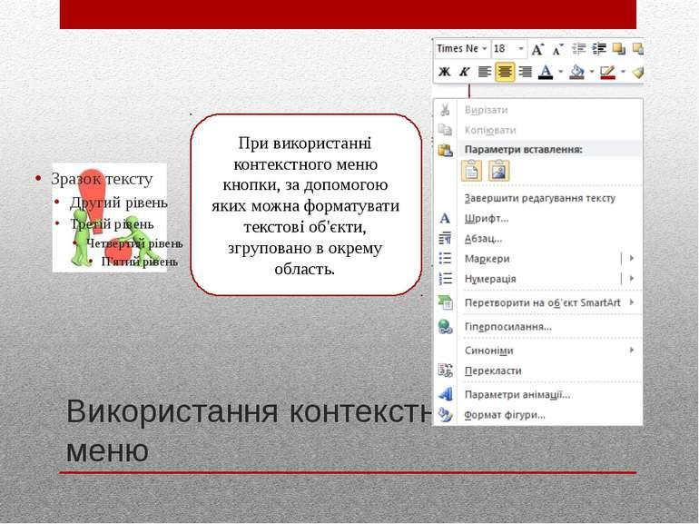 Використання контекстного меню Інформатика 5 клас При використанні контекстно...