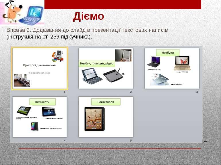 Діємо Вправа 2. Додавання до слайдів презентації текстових написів (інструкці...