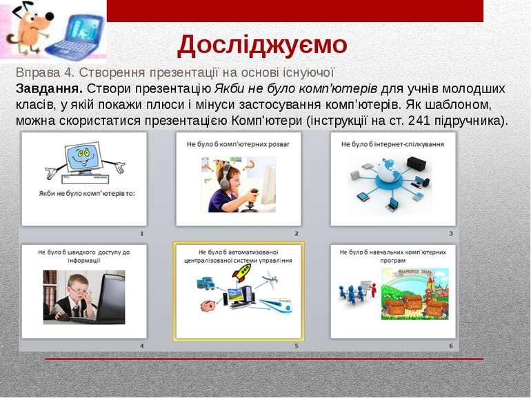 Досліджуємо Вправа 4. Створення презентації на основі існуючої Завдання. Ство...