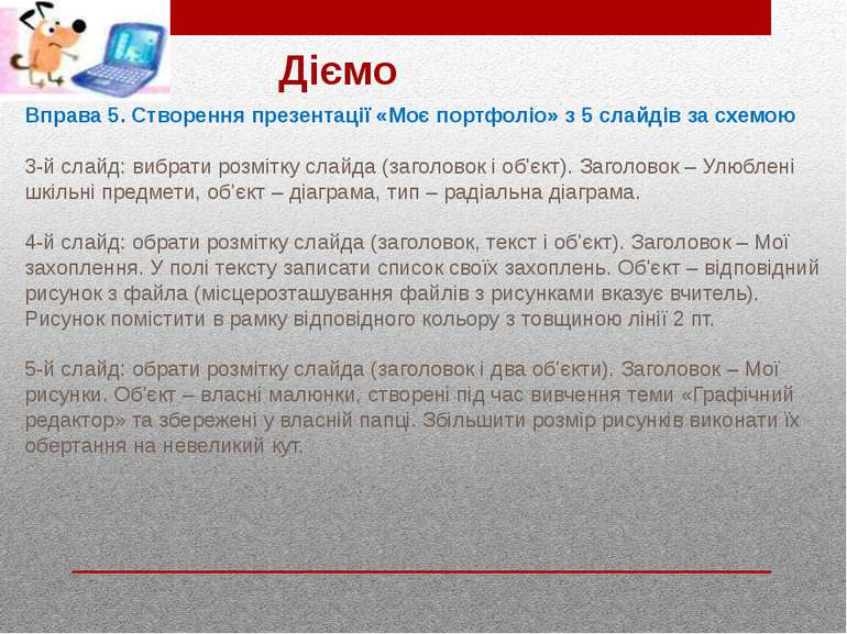 Діємо Вправа 5. Створення презентації «Моє портфоліо» з 5 слайдів за схемою 3...