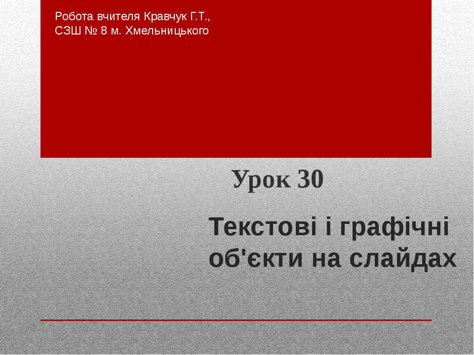 Текстові і графічні об'єкти на слайдах Урок 30 Інформатика 5 клас Робота вчит...