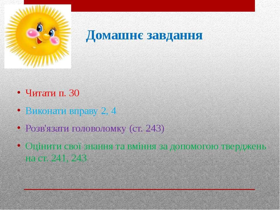 Домашнє завдання Читати п. 30 Виконати вправу 2, 4 Розв'язати головоломку (ст...