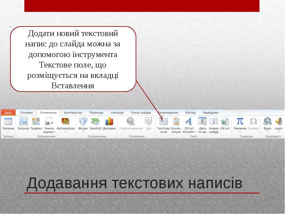Додавання текстових написів Інформатика 5 клас Додати новий текстовий напис д...