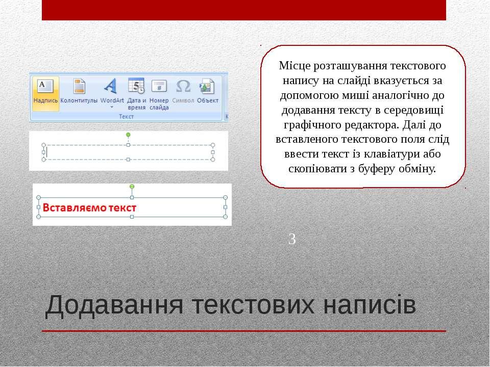 2 3 Інформатика 5 клас Місце розташування текстового напису на слайді вказуєт...
