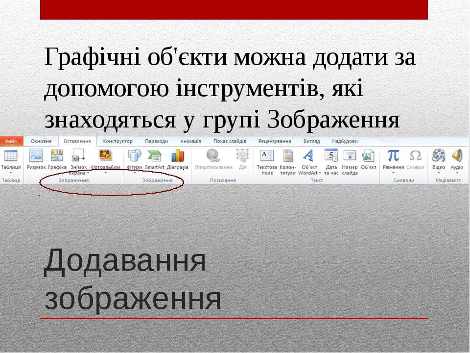 Додавання зображення Графічні об'єкти можна додати за допомогою інструментів,...