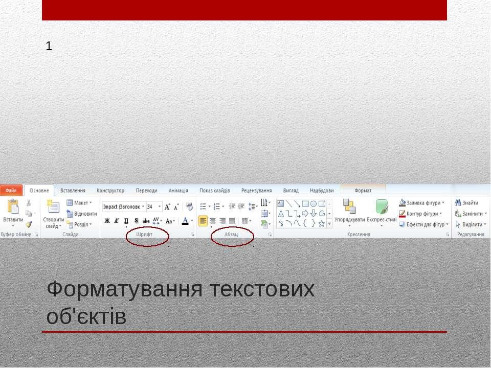 Форматування текстових об'єктів Інформатика 5 клас