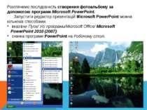Розглянемо послідовність створення фотоальбому за допомогою програми Microsof...
