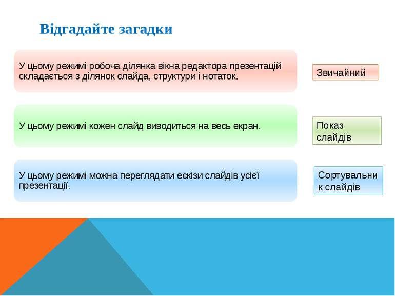 Відгадайте загадки Кравчук Г.Т., http://sayt-portfolio.at.ua Звичайний Показ ...