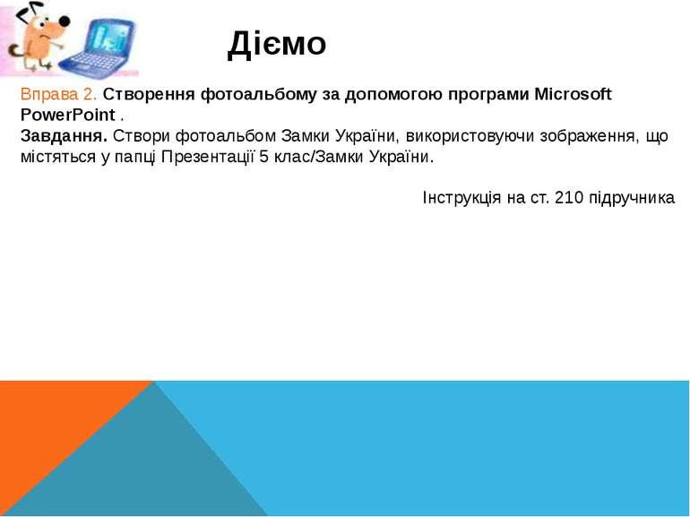 Діємо Вправа 2. Створення фотоальбому за допомогою програми Microsoft PowerPo...
