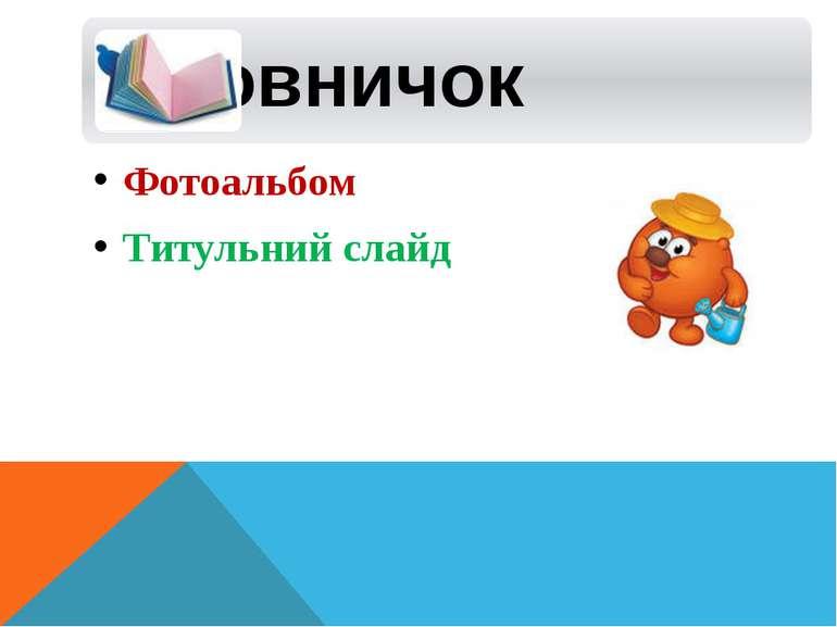 Фотоальбом Титульний слайд Кравчук Г.Т., http://sayt-portfolio.at.ua