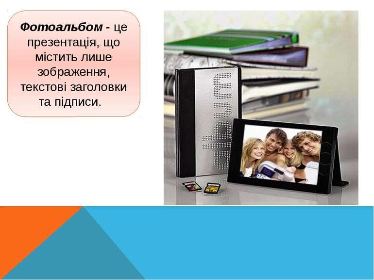 Кравчук Г.Т., http://sayt-portfolio.at.ua Фотоальбом - це презентація, що міс...