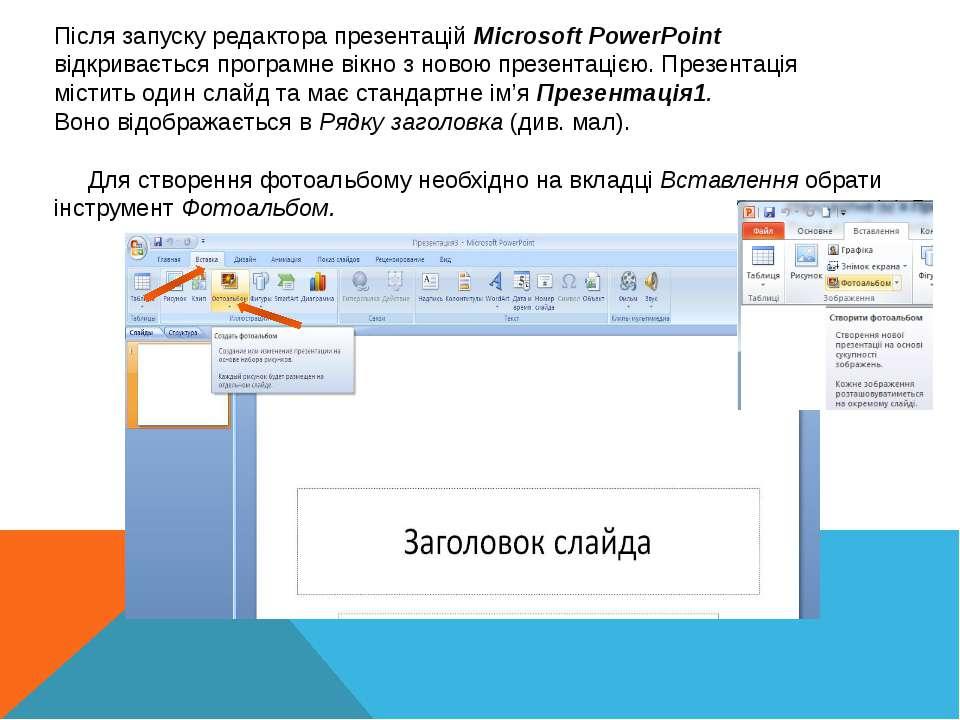 Після запуску редактора презентацій Microsoft PowerPoint відкривається програ...