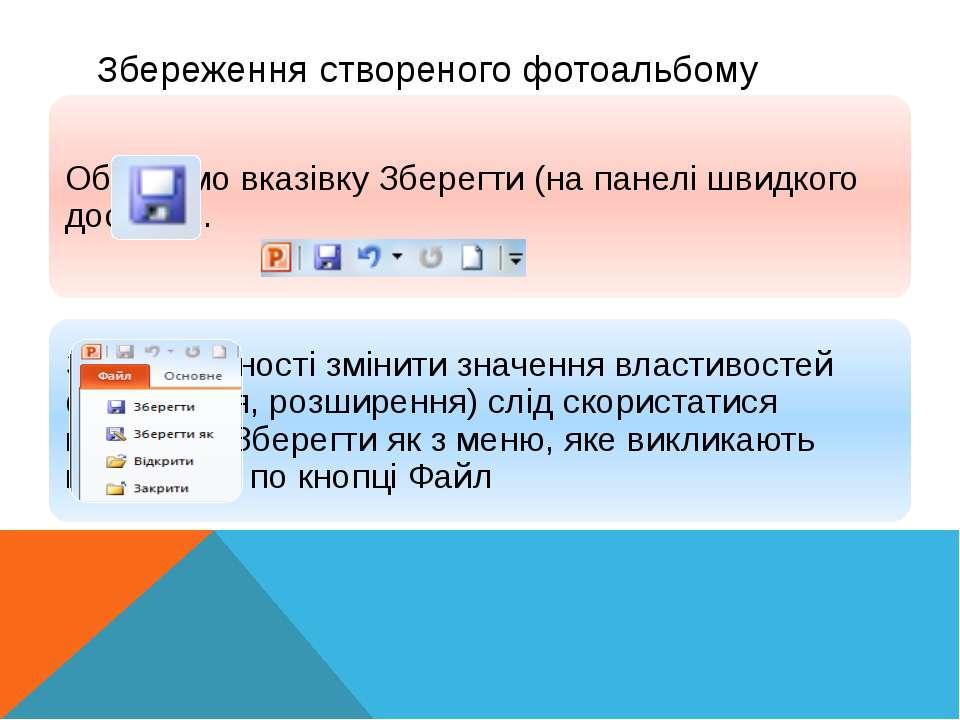Збереження створеного фотоальбому Кравчук Г.Т., http://sayt-portfolio.at.ua