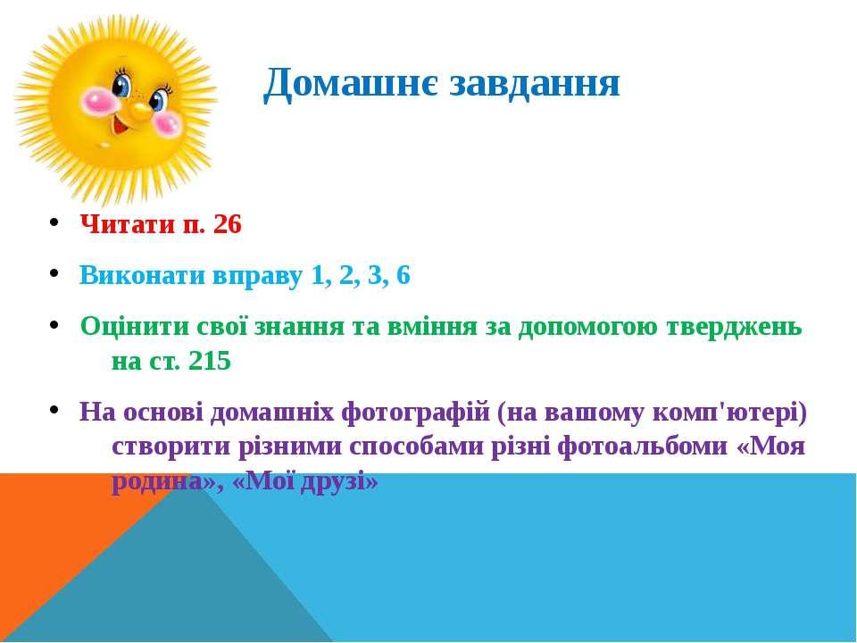 Домашнє завдання Читати п. 26 Виконати вправу 1, 2, 3, 6 Оцінити свої знання ...