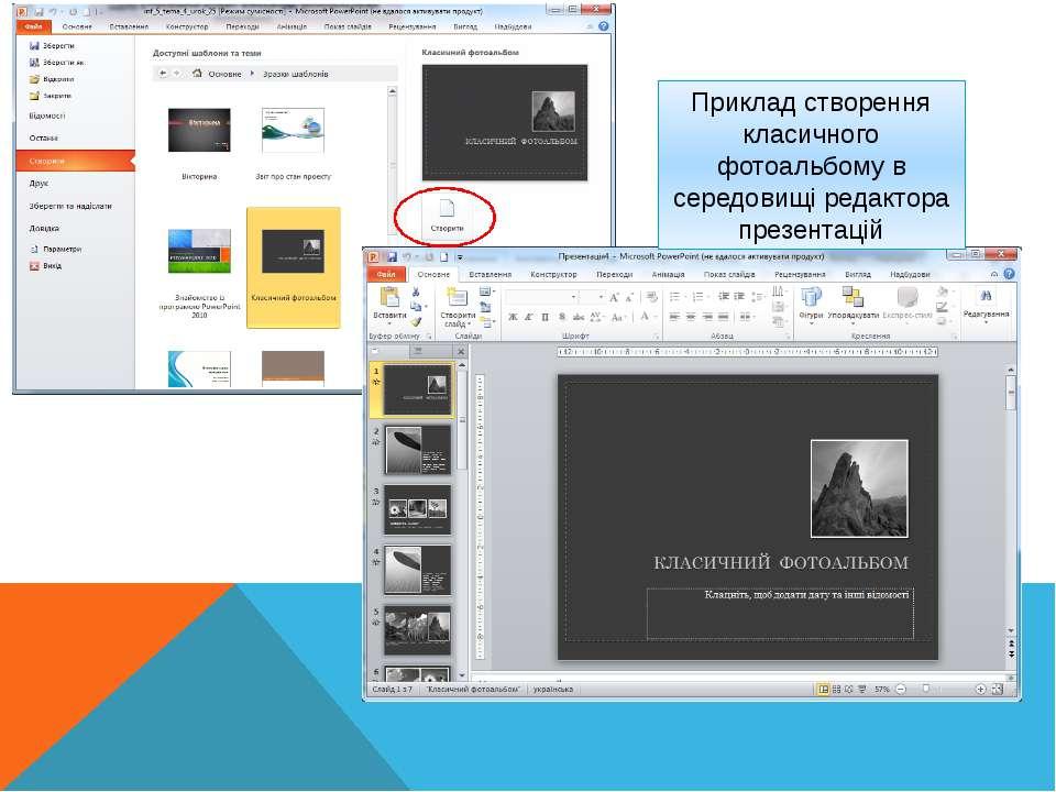 Кравчук Г.Т., http://sayt-portfolio.at.ua Приклад створення класичного фотоал...