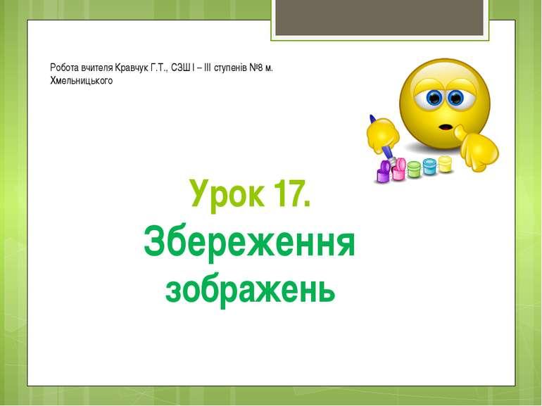 Урок 17. Збереження зображень Робота вчителя Кравчук Г.Т., СЗШ І – ІІІ ступен...