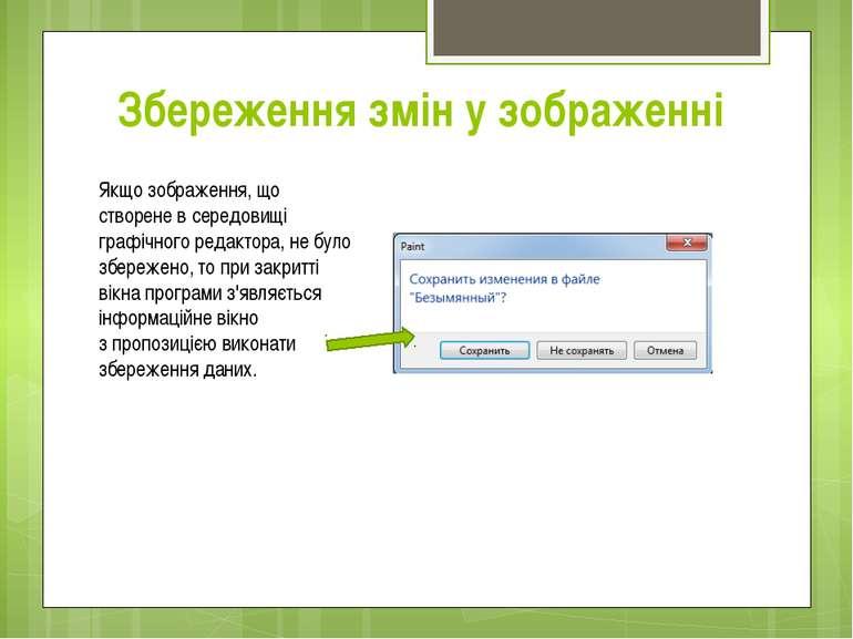 Збереження змін у зображенні Якщо зображення, що створене в середовищі графіч...