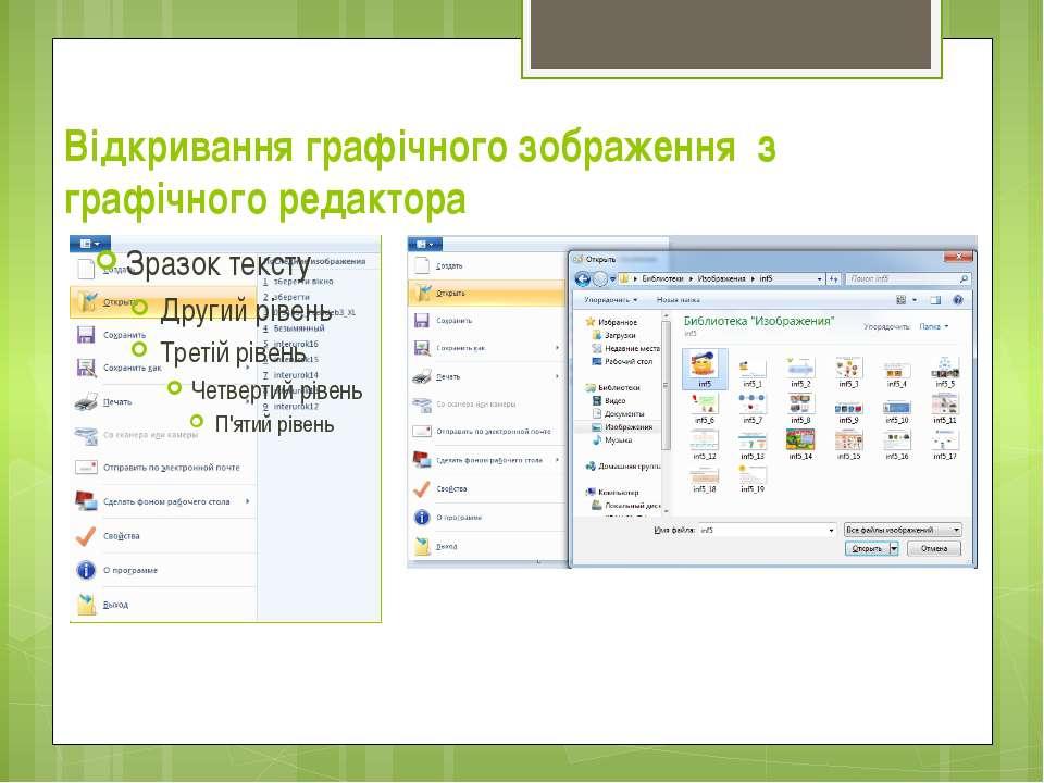 Відкривання графічного зображення з графічного редактора