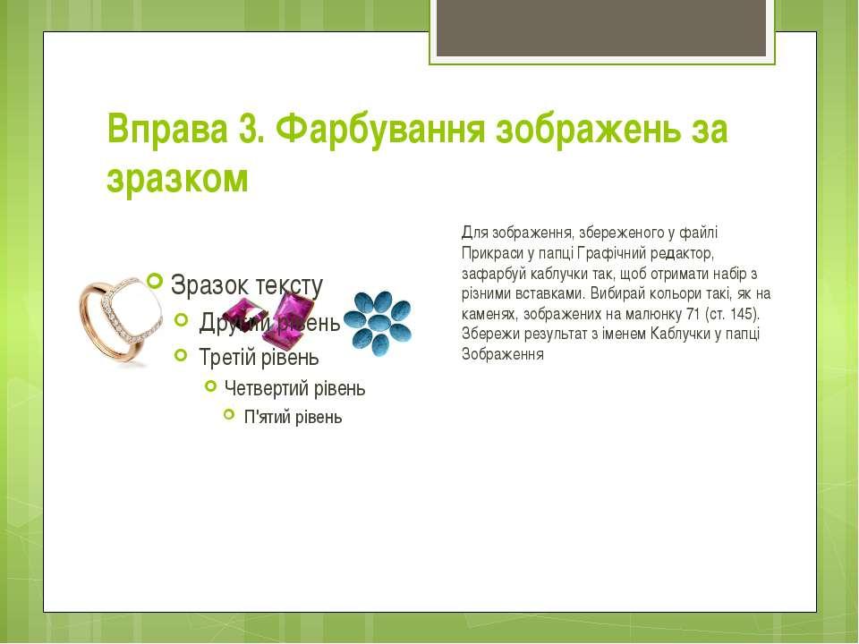 Вправа 3. Фарбування зображень за зразком Для зображення, збереженого у файлі...