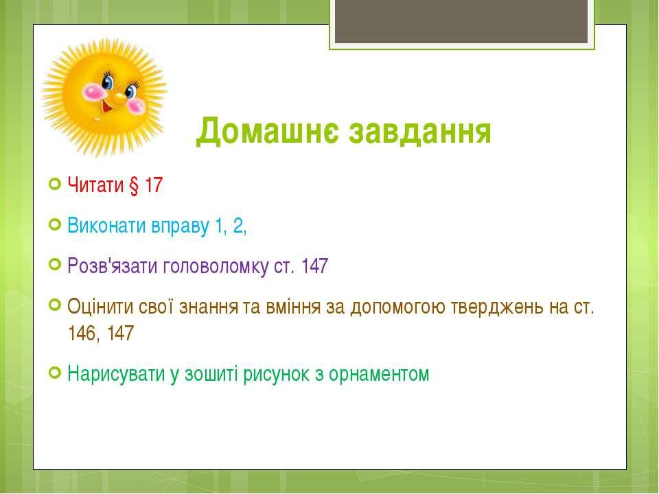 Домашнє завдання Читати § 17 Виконати вправу 1, 2, Розв'язати головоломку ст....