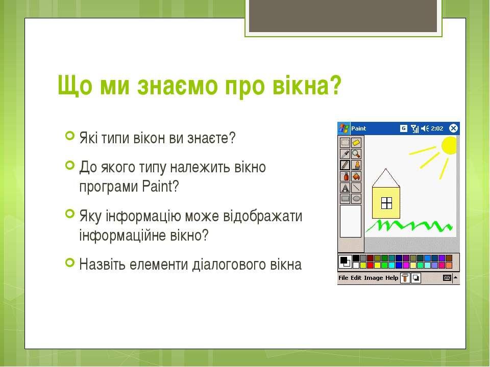 Що ми знаємо про вікна? Які типи вікон ви знаєте? До якого типу належить вікн...
