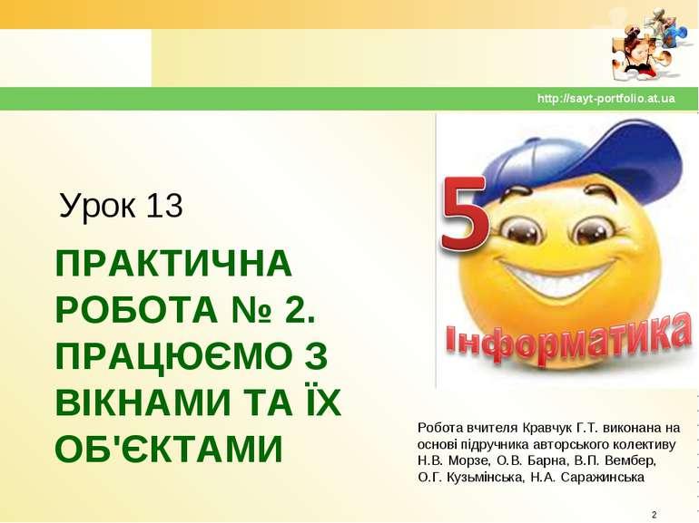 ПРАКТИЧНА РОБОТА № 2. ПРАЦЮЄМО З ВІКНАМИ ТА ЇХ ОБ'ЄКТАМИ Урок 13 * http://say...