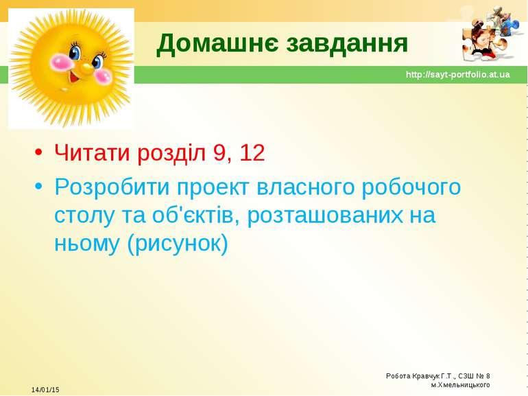 Домашнє завдання Читати розділ 9, 12 Розробити проект власного робочого столу...