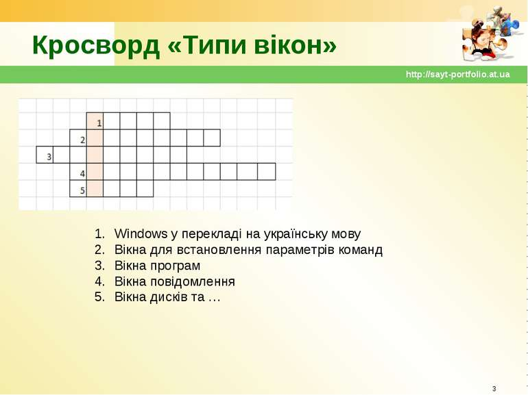 Кросворд «Типи вікон» * http://sayt-portfolio.at.ua Windows у перекладі на ук...