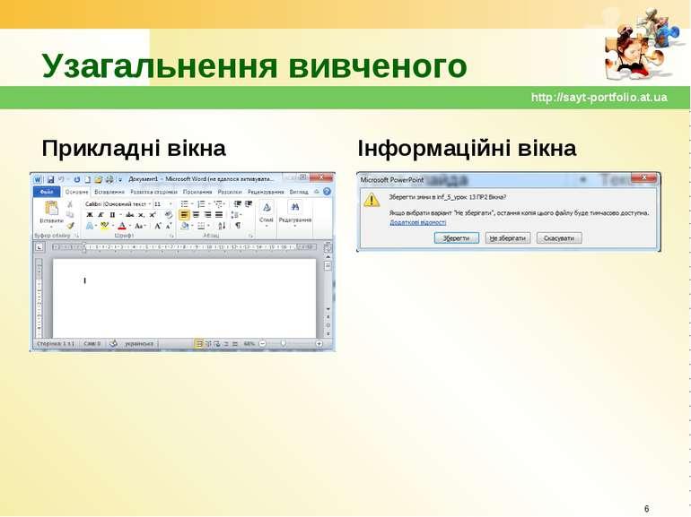 Узагальнення вивченого Прикладні вікна Інформаційні вікна * http://sayt-portf...
