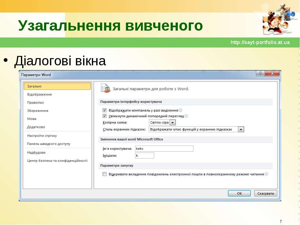 Узагальнення вивченого * http://sayt-portfolio.at.ua Діалогові вікна http://s...