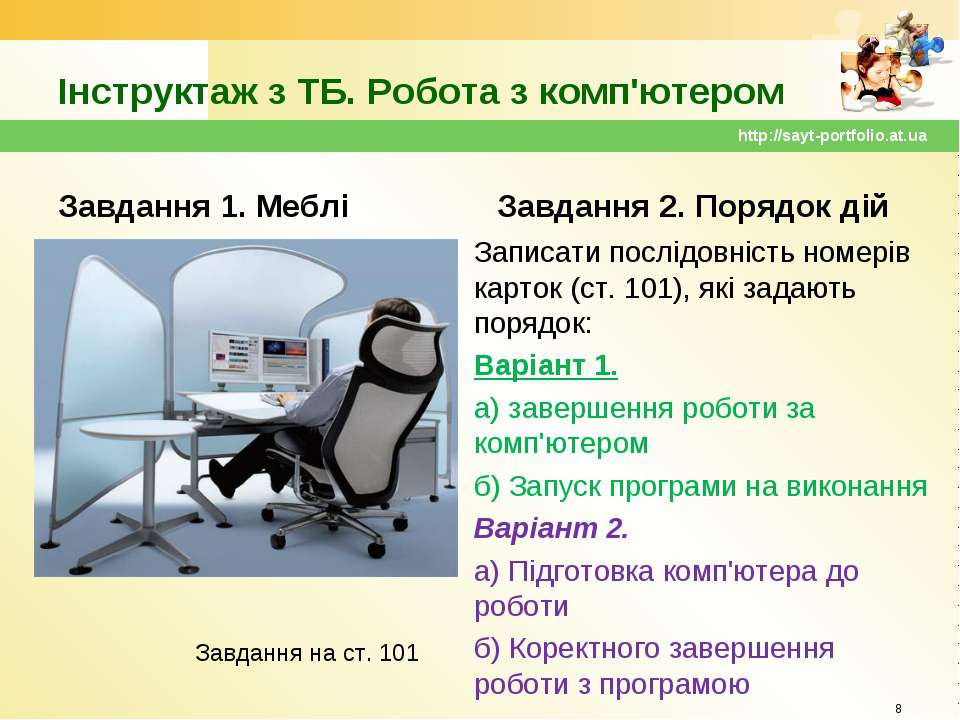 Інструктаж з ТБ. Робота з комп'ютером Завдання 1. Меблі Завдання 2. Порядок д...
