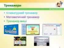 Тренажери Клавіатурний тренажер Математичний тренажер Тренажер миші * http://...