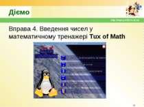 Діємо Вправа 4. Введення чисел у математичному тренажері Tux of Math * http:/...