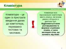 Клавіатура * http://sayt-portfolio.at.ua Клавіатура –