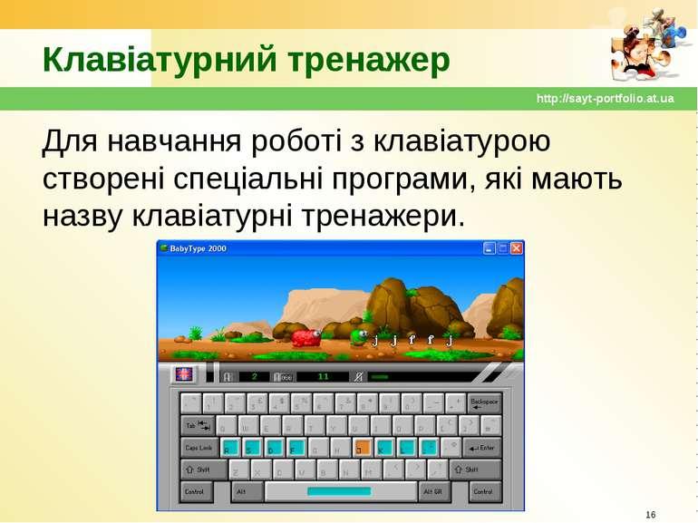 Клавіатурний тренажер Для навчання роботі з клавіатурою створені спеціальні п...