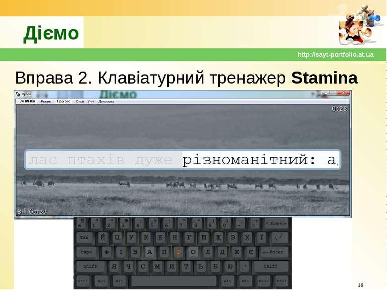 Діємо Вправа 2. Клавіатурний тренажер Stamina * http://sayt-portfolio.at.ua h...