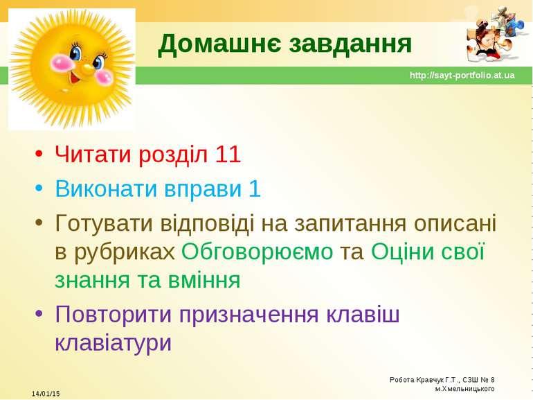 Домашнє завдання Читати розділ 11 Виконати вправи 1 Готувати відповіді на зап...
