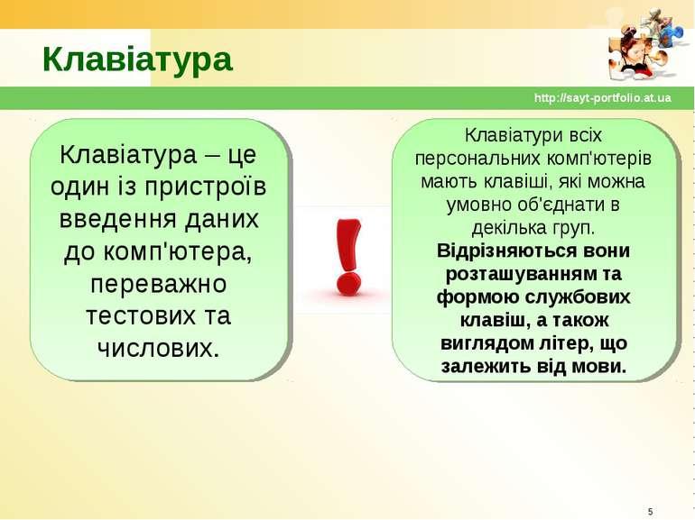 Клавіатура * http://sayt-portfolio.at.ua Клавіатура – це один із пристроїв вв...