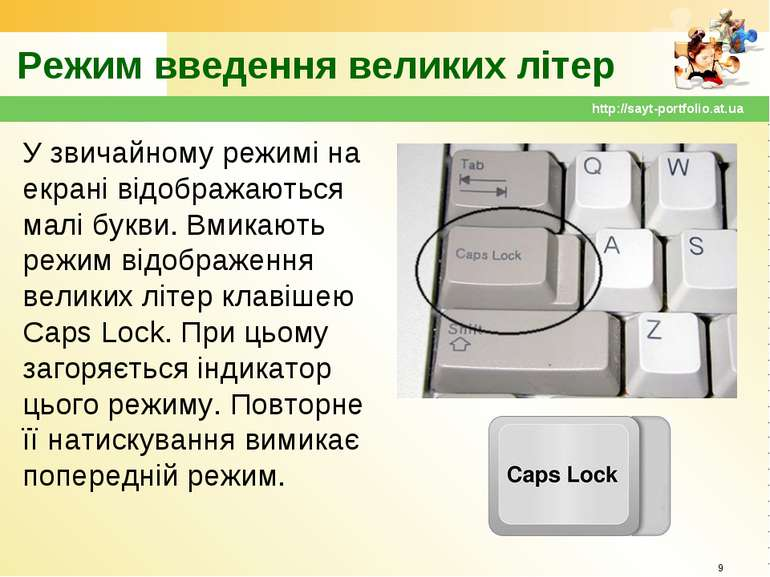 Режим введення великих літер У звичайному режимі на екрані відображаються мал...