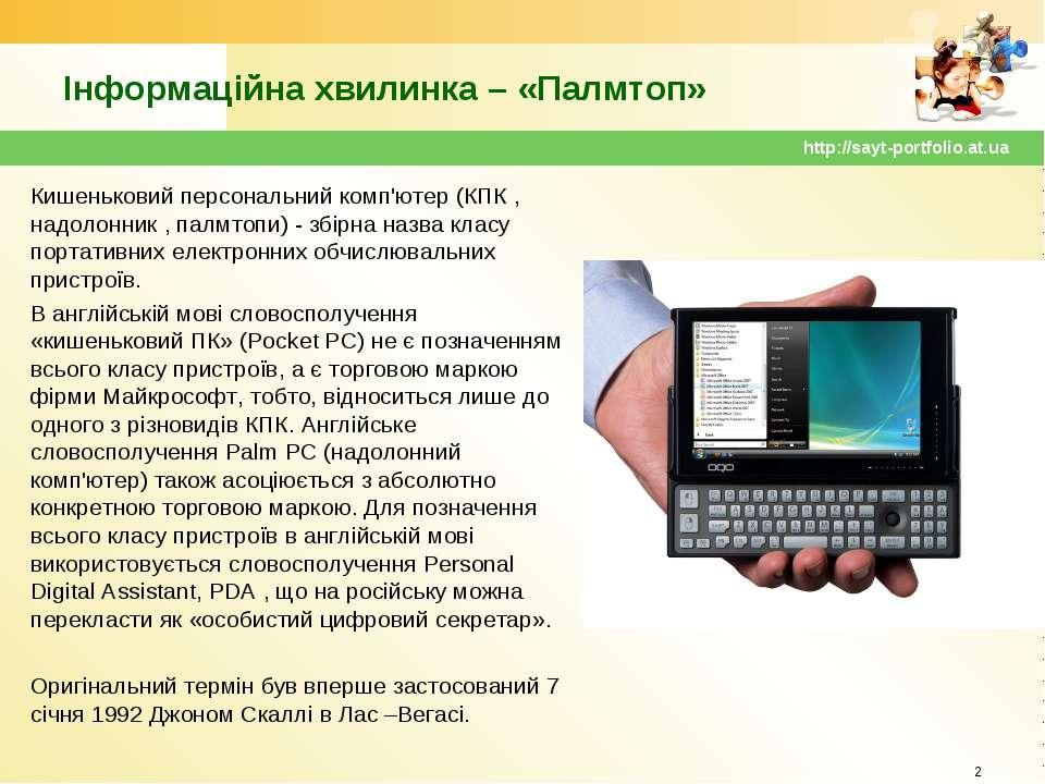 Інформаційна хвилинка – «Палмтоп» Кишеньковий персональний комп'ютер (КПК , н...