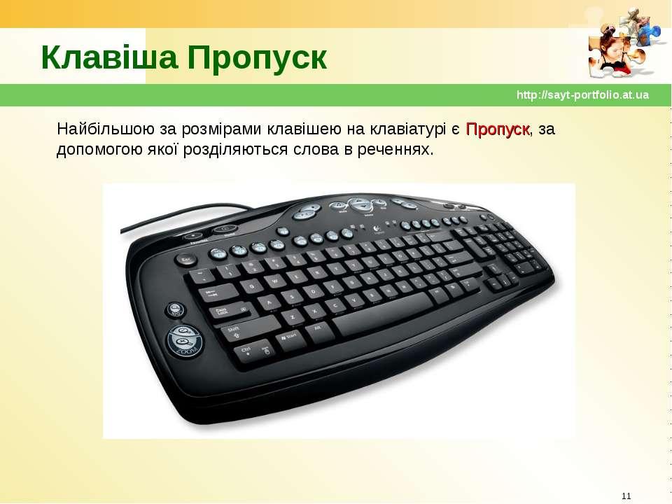 Клавіша Пропуск * http://sayt-portfolio.at.ua Найбільшою за розмірами клавіше...