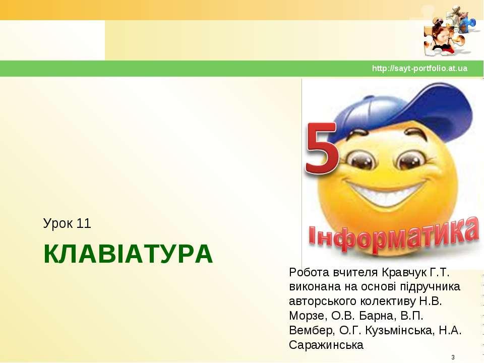 КЛАВІАТУРА Урок 11 * http://sayt-portfolio.at.ua Робота вчителя Кравчук Г.Т. ...