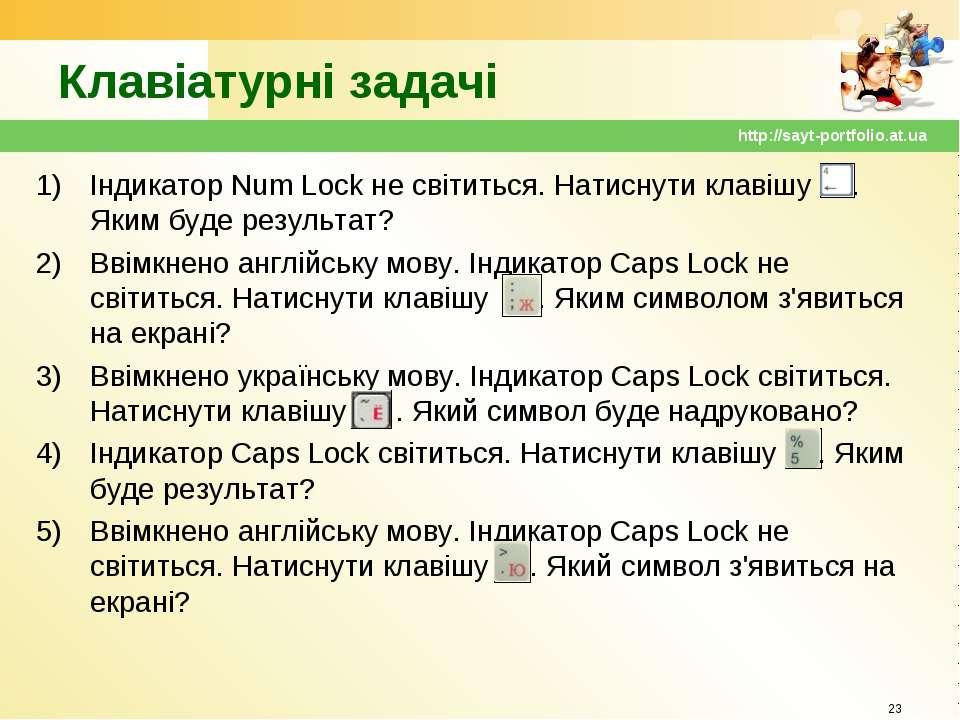 Клавіатурні задачі Індикатор Num Lock не світиться. Натиснути клавішу . Яким ...