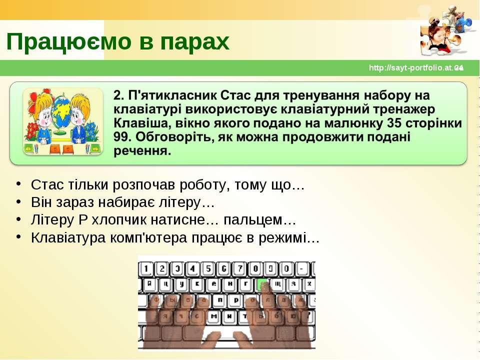 Працюємо в парах * http://sayt-portfolio.at.ua Стас тільки розпочав роботу, т...